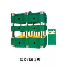 YB33-防盗门系列液压机
