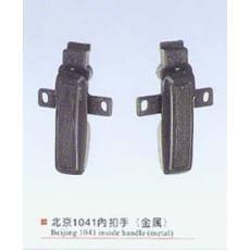 北京1041内扣手(金属)