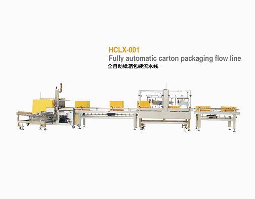 供应HCLX-001全自动纸箱包装流水线