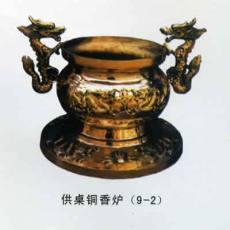 供桌铜香炉