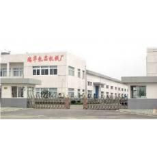 瑞华乳品机械厂