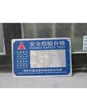 铝板腐蚀标牌