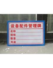 铝板反光标牌