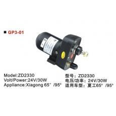 GP3-01 雨刮电机