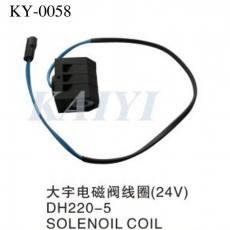 供应DH220-5大宇电磁阀线圈