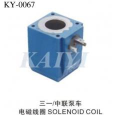 供应三一/中联泵车电磁线圈 KY-0067挖掘机电磁阀