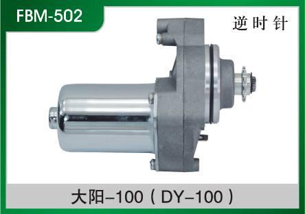 大阳-100(dy-100) 摩托车起动电机