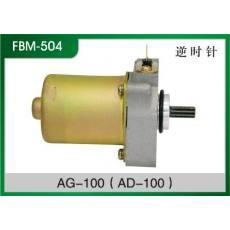 AG-100(AD-100) 摩托车起动电机