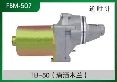 tb-50(潇洒木兰) 摩托车起动电机