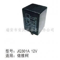 qile600_JX-005雨刮间歇继电器