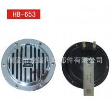 汽车喇叭 盆型喇叭 汽车电喇叭 HB-653