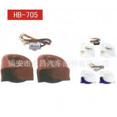 汽车喇叭 蜗牛喇叭 多音喇叭 带继电器 正品保证 HB-705