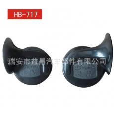 优质汽车喇叭/摩托车喇叭/蜗牛喇叭 HB-717