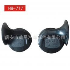 汽车喇叭/摩托车喇叭/蜗牛喇叭 HB-717