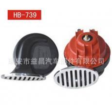 汽车蜗牛喇叭 电喇叭鸣笛喇叭 12V/24V HB-739