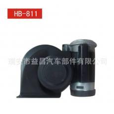 专业生产汽车喇叭摩托车喇叭 气喇叭 HB-811