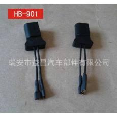 奥迪 长城 大众系列 专车专用喇叭 汽车转换插头 HB-901