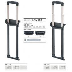 LG-103 箱包拉杆