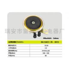 蜗牛喇叭DL1124C-(三菱、猎豹)