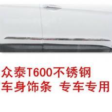 众泰T600车身饰条 众泰T600门边条