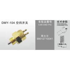 DMY-104空挡开关