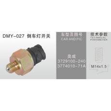 DMY-027倒车灯开关
