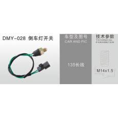 DMY-028倒车灯开关