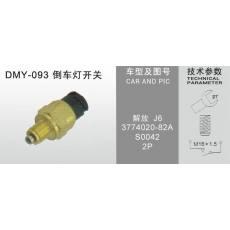 DMY-093倒车灯开关