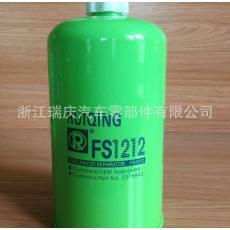 供应康明斯FS1212柴油滤清器