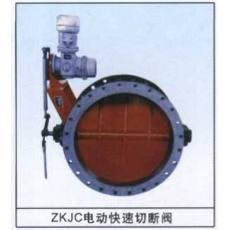 ZKJC电动快速切断阀