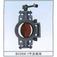 BO35W-1节流蝶阀