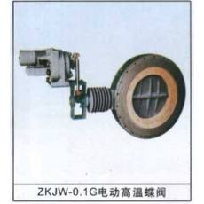ZKJW-0.1G电动高温蝶阀