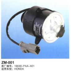 风扇电机ZM-001