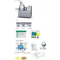 HLSG-10/50智能型自动高效湿法制粒机(欧版)