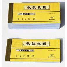 联单 无碳复写纸 联单印刷 印刷表单 表格单据印刷 印刷联单