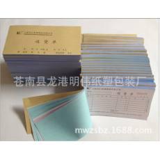 无碳复写纸送货单 三联单 表单票据 单据定制