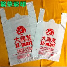 厂家供应 超市购物背心袋 超市塑料袋