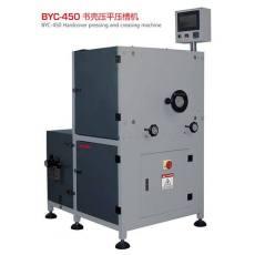 BYC-450书壳压平压槽机