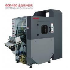 QCK-450全自动冲孔机