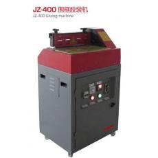 JZ-400围框胶装机