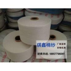 16支 优质 本白棉纱