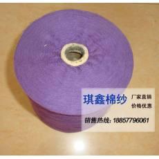 16s/1 16支优质 紫色再生棉线