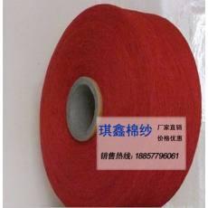 16支棉纱 红色 棉涤线
