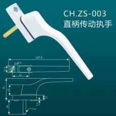CH.ZS-003 直柄传动执手