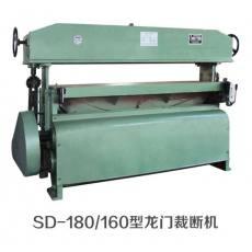 SD-180/160型龙门裁断机