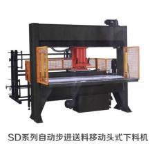 SD自动步进送料移动头式下料机