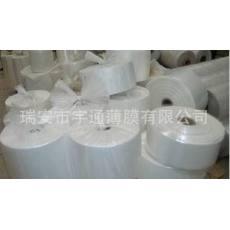全新LDPE小包装 包装袋 薄膜袋