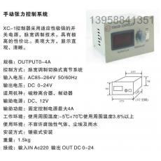 XC-I 手动张力控制器