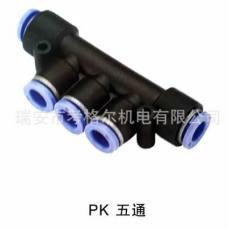 供应优质气动快插式接头 PK 五通