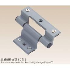 铝塑断桥合页( C型)